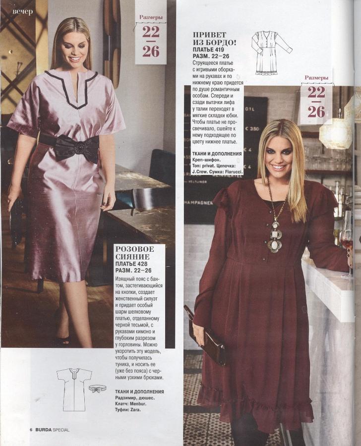 BURDA SPECIAL (БУРДА) Fashion plus (мода для полных) Е084 2015 2 ... e83b0b1687b