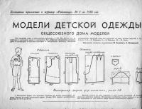 """Приложение к журналу """"Работница"""" 1956 05"""