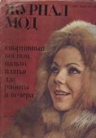 Журнал МОД (090) 1967-68 4 зима