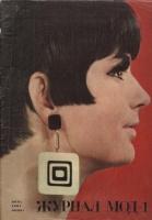 Журнал МОД (087) 1967 1 весна
