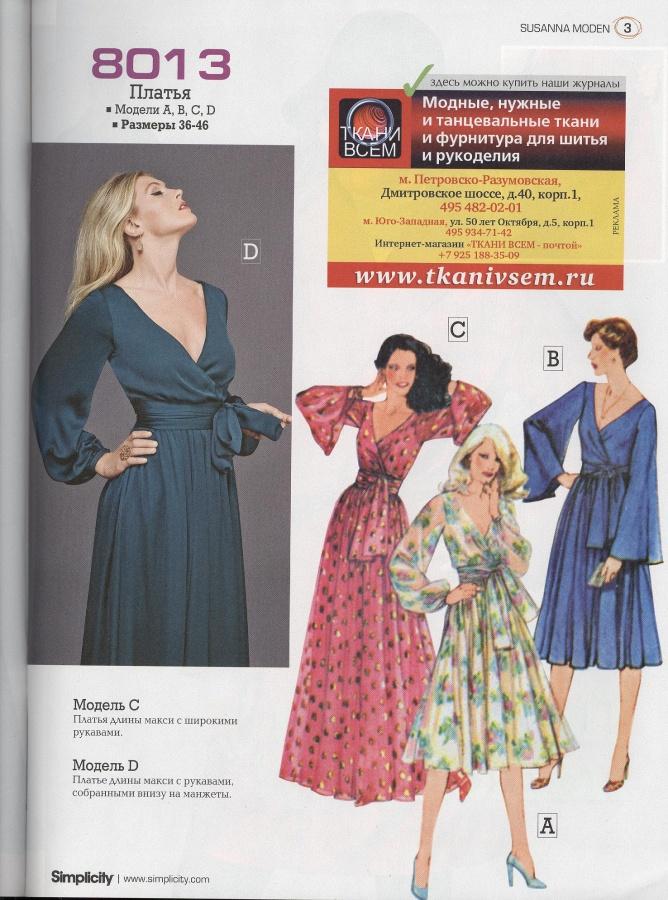 Магазины моден-моден каталог товаров