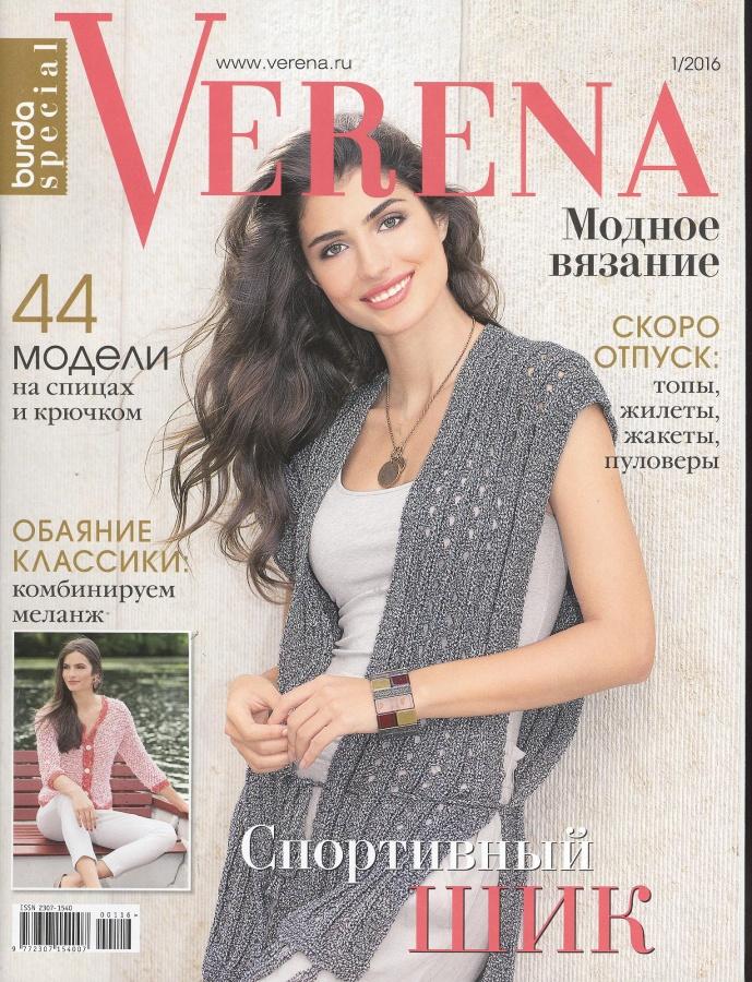 Verena верена Burda Special модное вязание 2016 1 журналы по