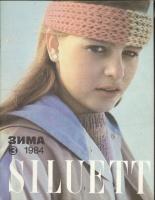 SILUETT 1984 3 (88) зима