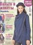 ШИК (Шитье и Крой) 2017 3 специальный выпуск Пальто и жакеты