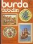Burda Gobelin 1978 Е406