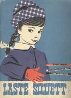 LASTE SILUETT 1963 для детей