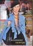 Журнал АТЕЛЬЕ 2013 03