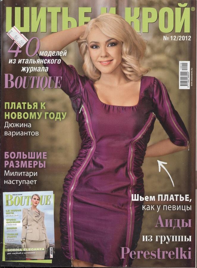 Журнал Одежды Для Полных