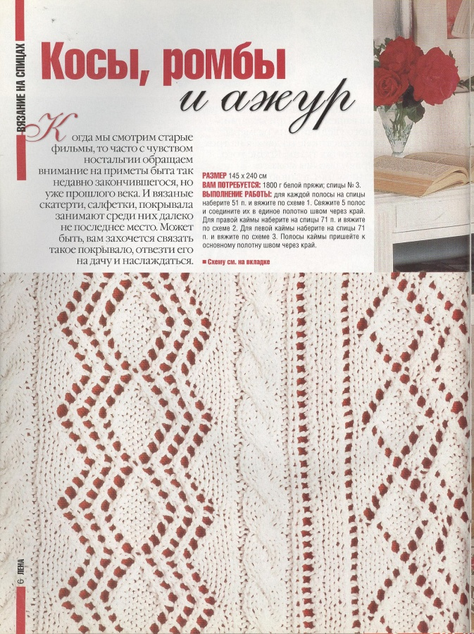 Журнал вязание спицами плед для 155