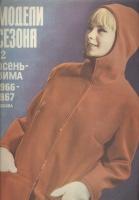Модели сезона 1966-67 №2 осень-зима
