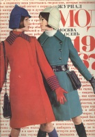 Журнал МОД (089) 1967 3 осень