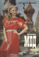 Журнал МОД (144) 1981 №2