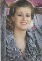Журнал МОД (150) 1982 №4