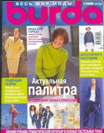 Журнал Burda Moden 2000 1