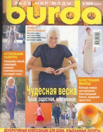 Журнал Burda Moden 2000 3