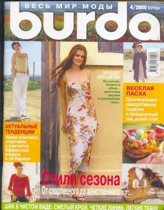 Журнал Burda Moden 2000 4