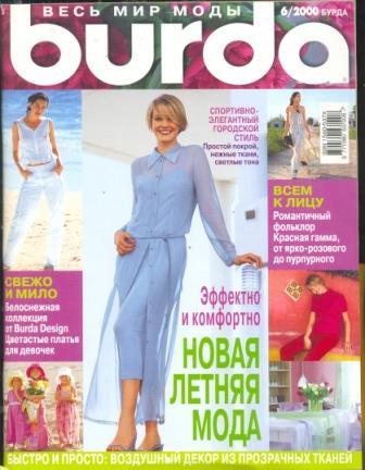 Журнал Burda Moden 2000 6