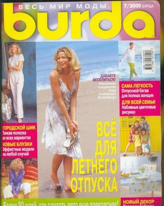 Журнал Burda Moden 2000 7