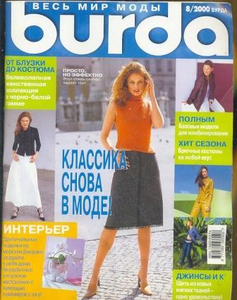 Журнал Burda Moden 2000 8