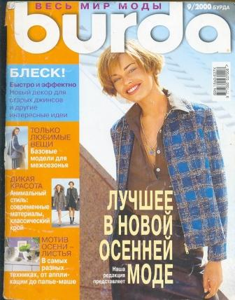 Журнал Burda Moden 2000 9