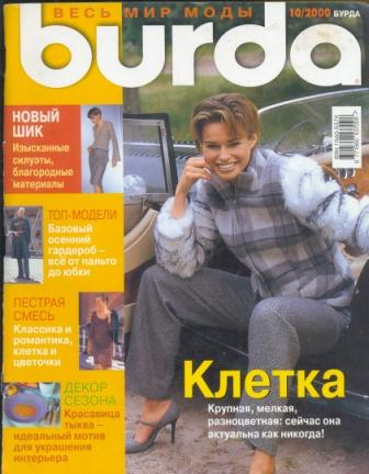 Журнал Burda Moden 2000 10