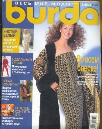 Журнал Burda Moden 2000 11