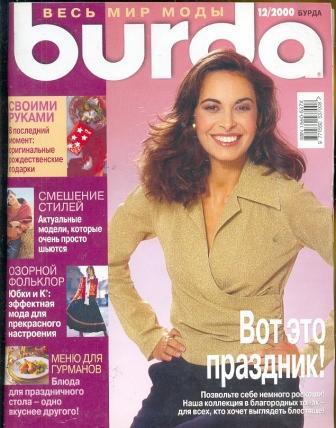Журнал Burda Moden 2000 12