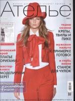 Журнал АТЕЛЬЕ 2013 04