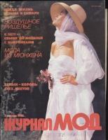 Журнал МОД (178) 1989 №2