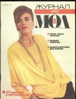Журнал МОД (191) 1992 №1