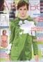 Журнал АТЕЛЬЕ 2013 05