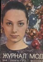 Журнал МОД (114) 1973 №4