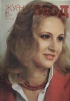 Журнал МОД (147) 1982 №1