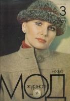 Журнал МОД (137) 1979 №3