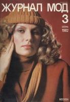 Журнал МОД (149) 1982 №3