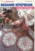 Diana Креатив 2001 12  вязание крючком в стиле ПЭЧВОРК