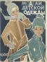 Модели детской одежды Ленинград 1966 выпуск 1