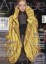 Журнал АТЕЛЬЕ 2010 10