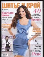 ШИК (Шитье и Крой) 2012 10