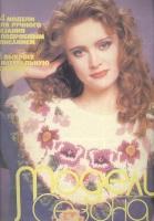 Модели сезона 1992 3-4 (72)