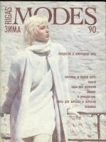 Рижские моды Rigas MODES 1990 зима