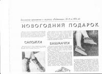 """Приложение к журналу """"Работница"""" 1976 11"""