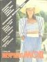 Журнал МОД (172) 1988 №2 лето
