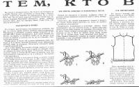 """Приложение к журналу """"Работница"""" 1975 10"""