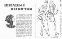 """Приложение к журналу """"Работница"""" 1974 01"""