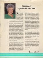 ч. Burda 1990 03 с инструкциями, без выкроек, без обложки