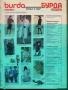 ч. BURDA 1987 04 с инструкциями, без выкроек, без обложки русское издание