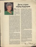 ч. Burda 1990 01 с инструкциями, выкройками, без обложки