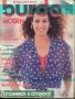 ч. BURDA 1989 06 с  инструкциями, без выкроек