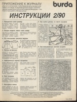 ч. BURDA 1990 02 инструкции